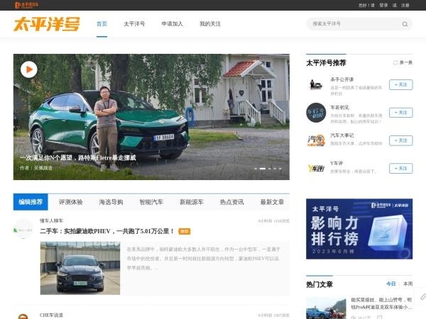 hj.pcauto.com.cn的网站截图
