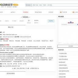 百度诊站_专业的网站健康度及上搜能力诊断工具 - zhenzhan.baidu.com - 好运自动秒收录