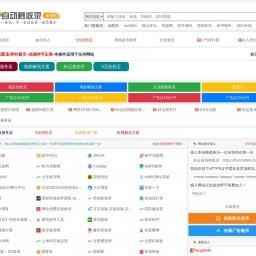 好运自动秒收录-好运目录导航 -好运目录网-网址分类目录-好运目录收录网 hyml1688.cn 自动秒收录!