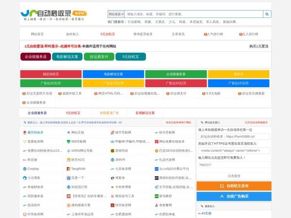 hyml1688.cn的网站截图