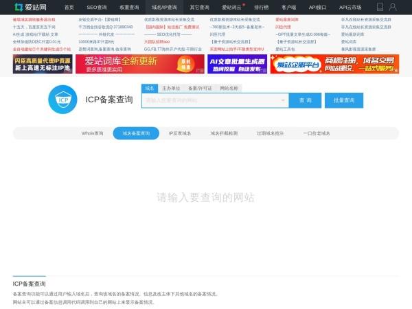 icp.aizhan.com的网站截图
