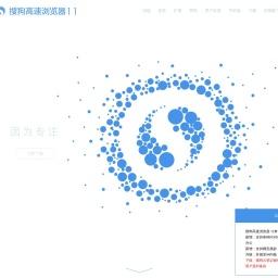 搜狗高速浏览器-带您开启迅捷之旅