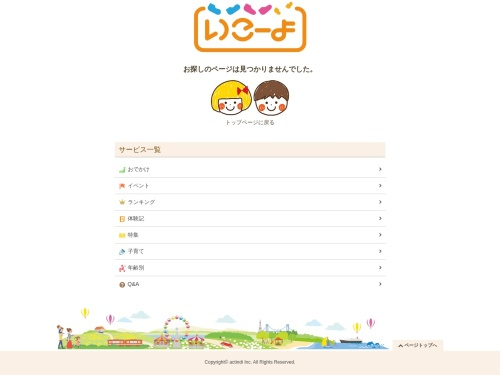 【自動投稿】 8/17-18【入場無料】大阪 ベビーとママの楽しい体験型イベントの写真