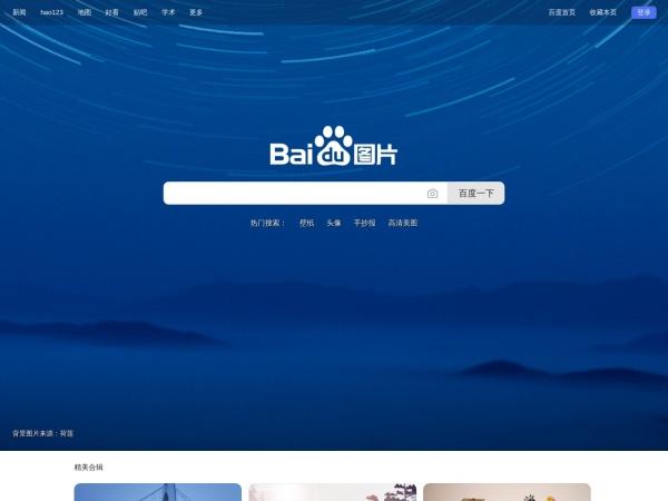 image.baidu.com的网站截图