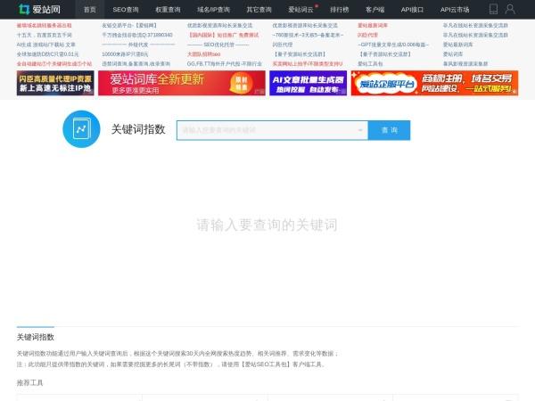 index.aizhan.com的网站截图