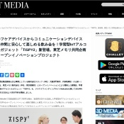 https://iot.mirai-media.net/alcohol-device/