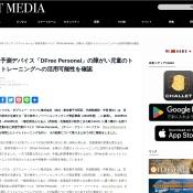 https://iot.mirai-media.net/dfree-personal-device/
