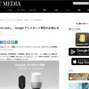 https://iot.mirai-media.net/qrio-lock-google/