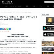 https://iot.mirai-media.net/wearable-challet/