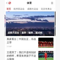 体育_手机凤凰网