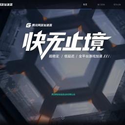 腾讯网游加速器——绝地求生首选加速器【官方推荐】