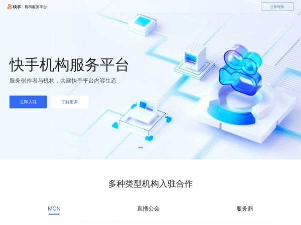 jigou.kuaishou.com的网站截图