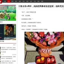 江歌去世4周年,妈妈把网暴者送进监狱:他终究没放过我_看看头条_中华网
