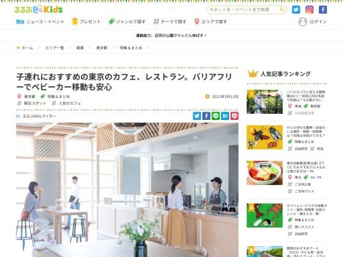 【自動投稿】 子連れにおすすめの東京のカフェ、レストラン。バリアフリーでベビーカー移動も安心 | るるぶKids