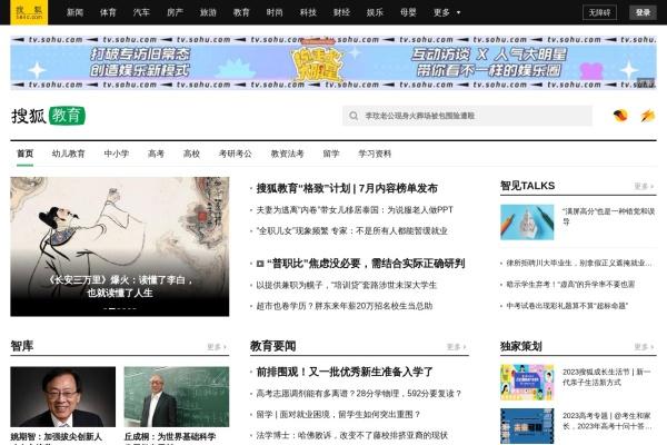 搜狐教育首页,仅供参考
