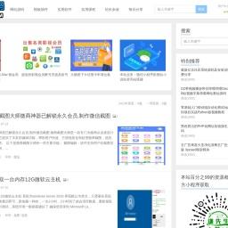 乐搜源码 PHP源码 精品源码 免费源码 网站源码 网站模板 网站插件 乐搜科技