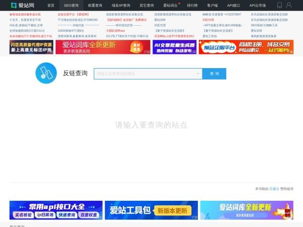 link.aizhan.com的网站截图