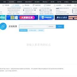 友情链接检测结果 - 爱站网