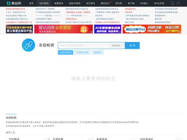 linkche.aizhan.com的网站截图