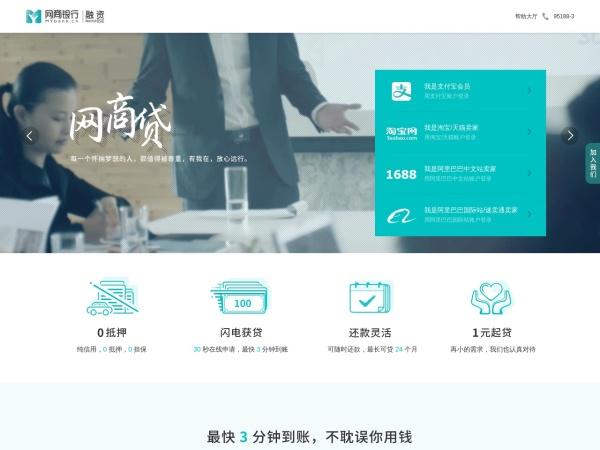 loan.mybank.cn的网站截图