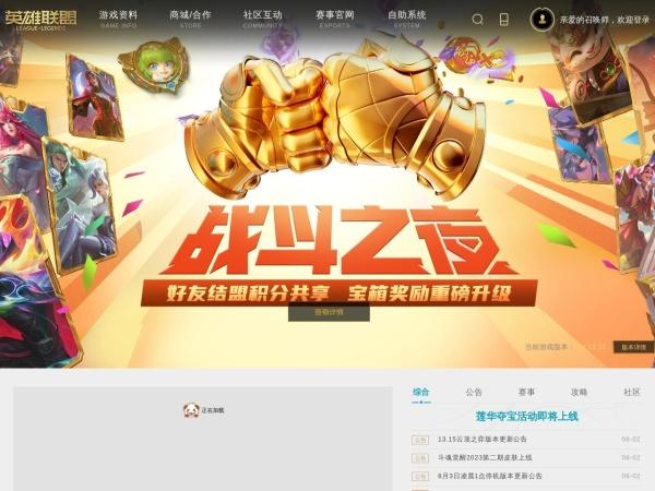 lol.qq.com的网站截图
