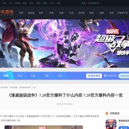 漫威超级战争7.20官方爆料了什么内容 漫威超级战争7.20官方爆料内容一览_游侠手游