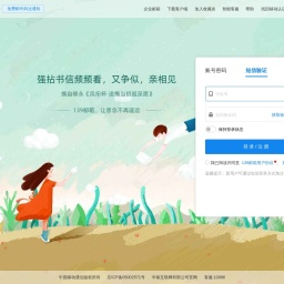 中国移动139邮箱-手机号就是邮箱号