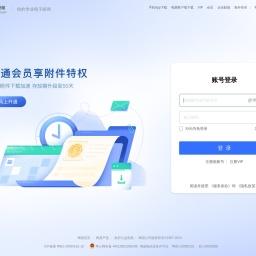 163网易免费邮--中文邮箱第一品牌