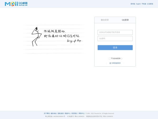 mail.qq.com的网站截图