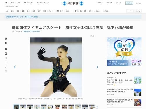 愛知国体フィギュアスケート 成年女子1位は兵庫県 坂本花織が優勝