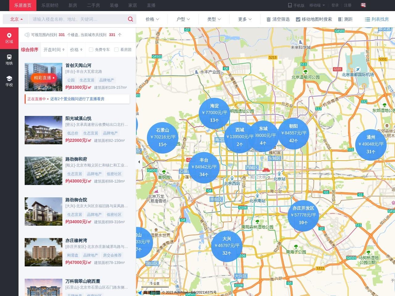 北京地图找房_北京房产地图_北京楼盘地图-北京乐居