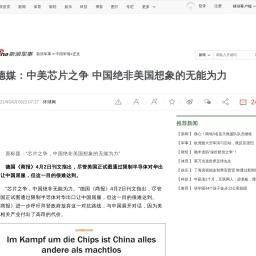 德媒:中美芯片之争 中国绝非美国想象的无能为力|中国|德国|美国_新浪军事_新浪网
