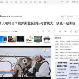 铃儿响叮当?俄罗斯北极部队与雪橇犬、驯鹿一起训练|北极部队|俄罗斯_新浪军事_新浪网