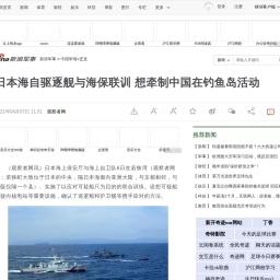 日本海自驱逐舰与海保联训 想牵制中国在钓鱼岛活动 日本 海自 海上保安厅_新浪军事_新浪网