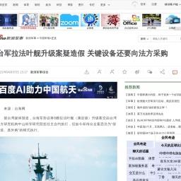 台军拉法叶舰升级案疑造假 关键设备还要向法方采购|拉斐特|台湾海军_新浪军事_新浪网