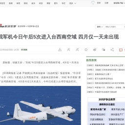 我军机今日午后5次进入台西南空域 四月仅一天未出现|大陆军机|台湾_新浪军事_新浪网