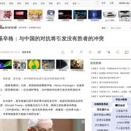 基辛格:与中国的对抗将引发没有胜者的冲突|基辛格|中国_新浪军事_新浪网