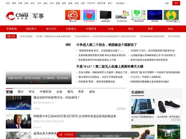 military.china.com的网站截图
