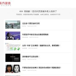"""""""戴盔骑行""""6个月,南京电动车事故数、伤亡人数同比减少两成_社会频道_东方资讯"""