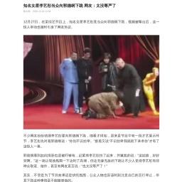 知名女星李艺彤当众向郭德纲下跪 网友:太没尊严了_娱乐频道_东方资讯