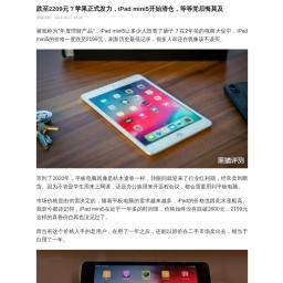 跌至2209元?苹果正式发力,iPad mini5开始清仓,等等党后悔莫及_科技频道_东方资讯