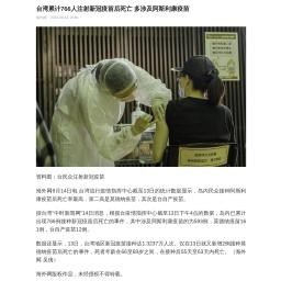 台湾累计766人注射新冠疫苗后死亡 多涉及阿斯利康疫苗_社会频道_东方资讯