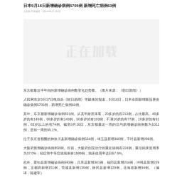 日本9月16日新增确诊病例5705例 新增死亡病例63例_国际频道_东方资讯