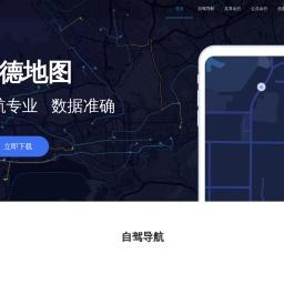 高德地图官方网站