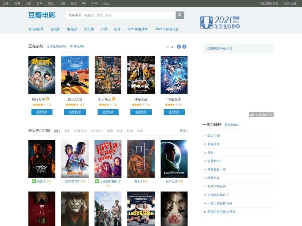 movie.douban.com 的网站截图