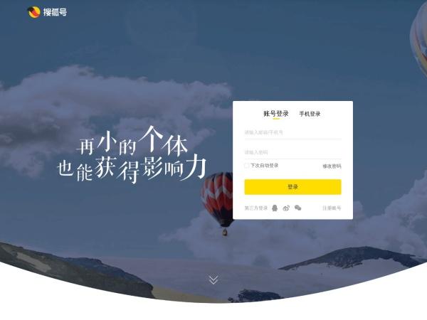 mp.sohu.com的网站截图