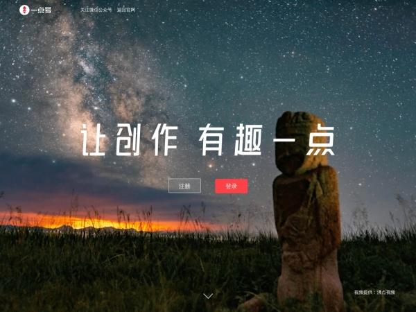 mp.yidianzixun.com的网站截图