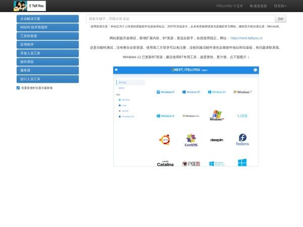msdn.itellyou.cn的网站截图