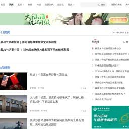 优质资讯推荐_腾讯网