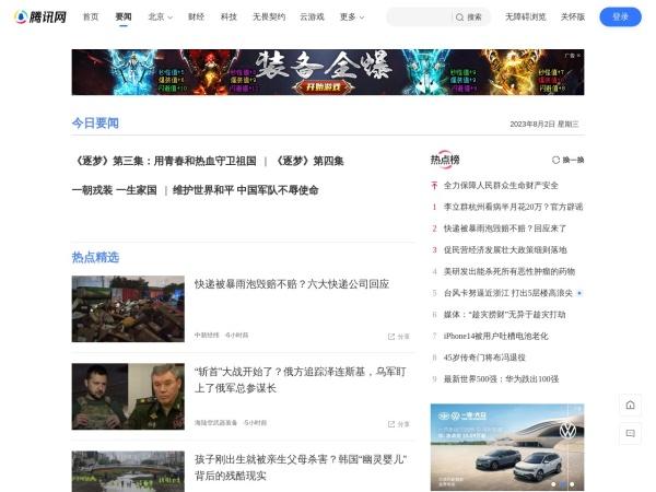 new.qq.com的网站截图